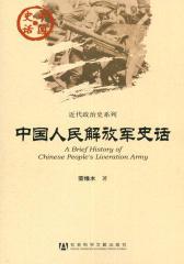 中国人民解放军史话