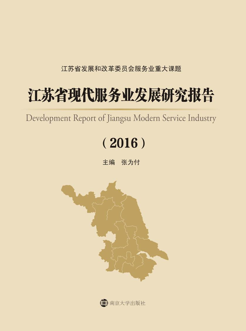 江苏省现代服务业发展研究报告:2016