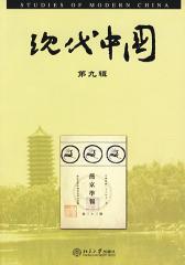 现代中国(第九辑)