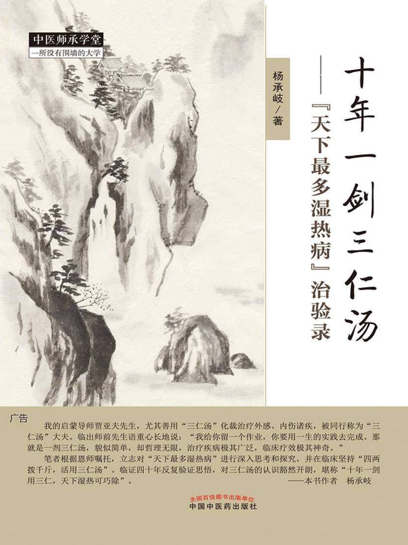"""十年一剑三仁汤:""""天下最多湿热病""""治验录"""