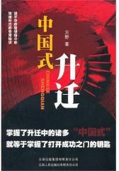 中国式升迁(试读本)