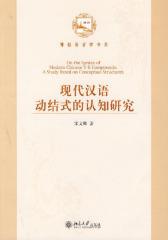 现代汉语动结式的认知研究(仅适用PC阅读)