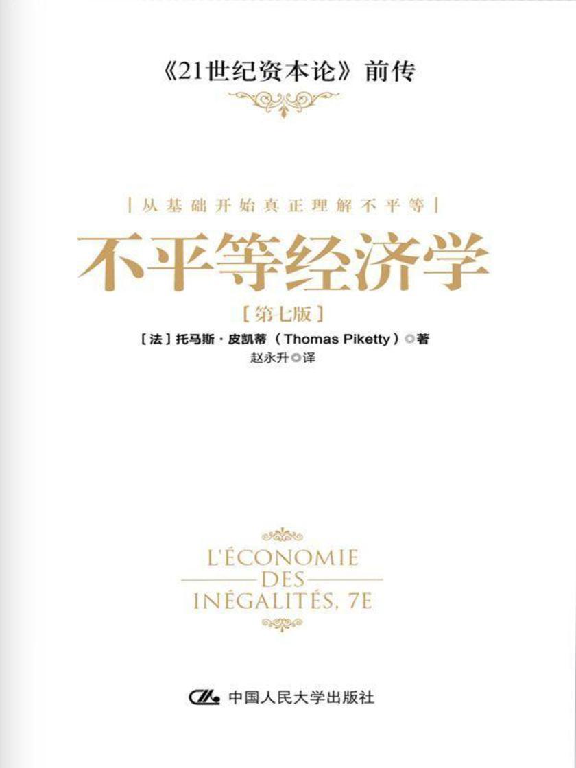 不平等经济学(第七版)