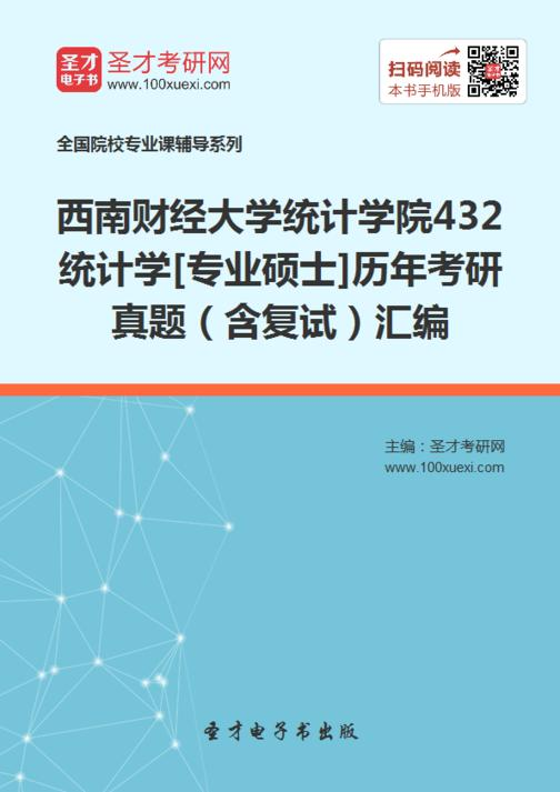 西南财经大学统计学院432统计学[专业硕士]历年考研真题(含复试)汇编