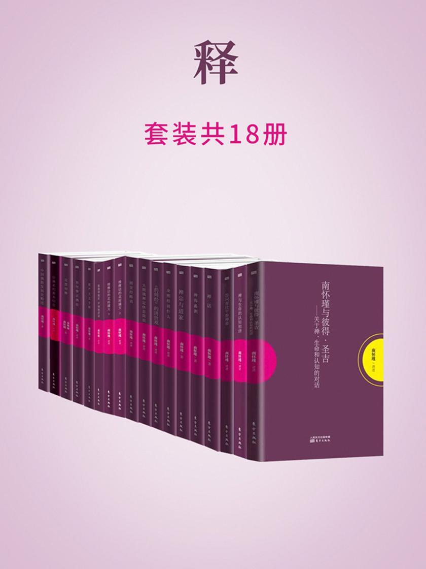 释(南怀瑾独家授权定本种子书)
