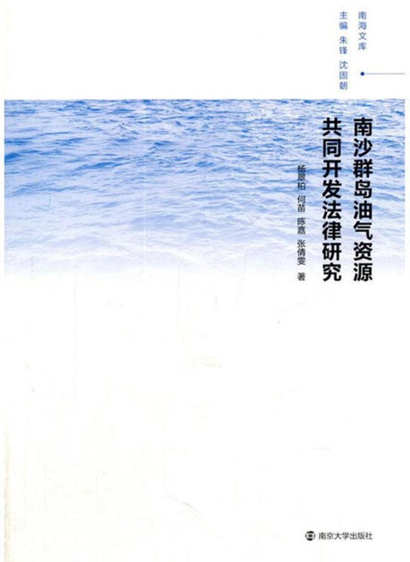 南海文库//南沙群岛油气资源共同开发法律研究