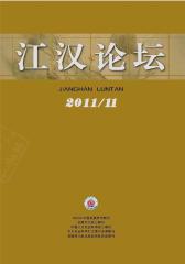 江汉论坛 月刊 2011年11期(电子杂志)(仅适用PC阅读)