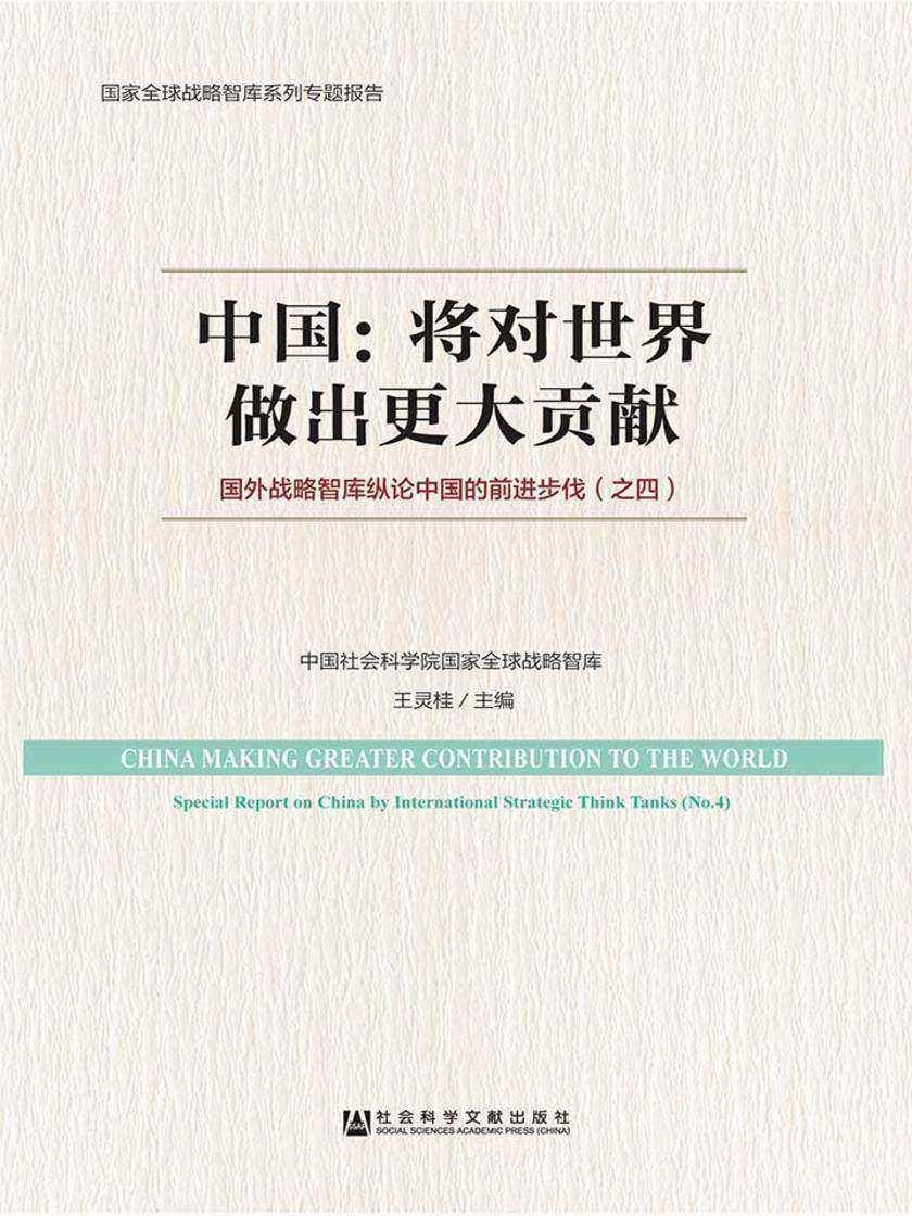 中国:将对世界做出更大贡献——国外战略智库纵论中国的前进步伐(之四)