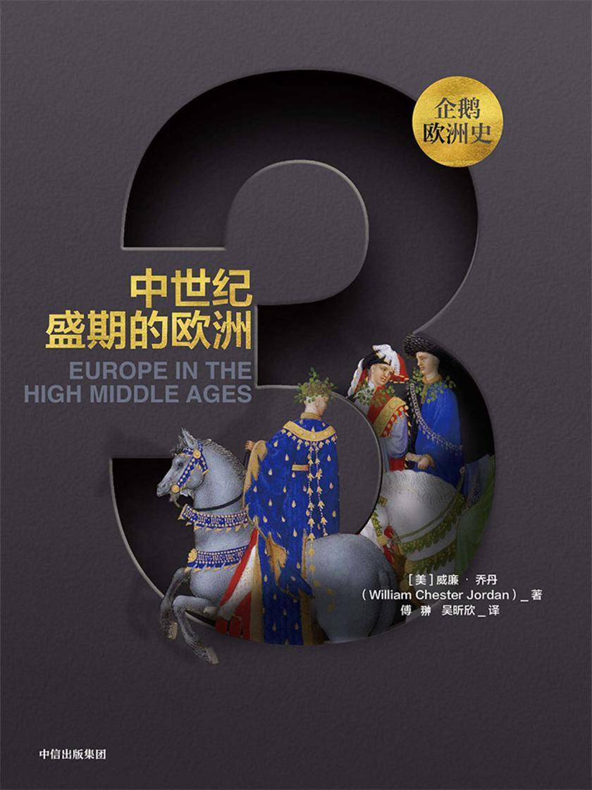 企鹅欧洲史·中世纪盛期的欧洲