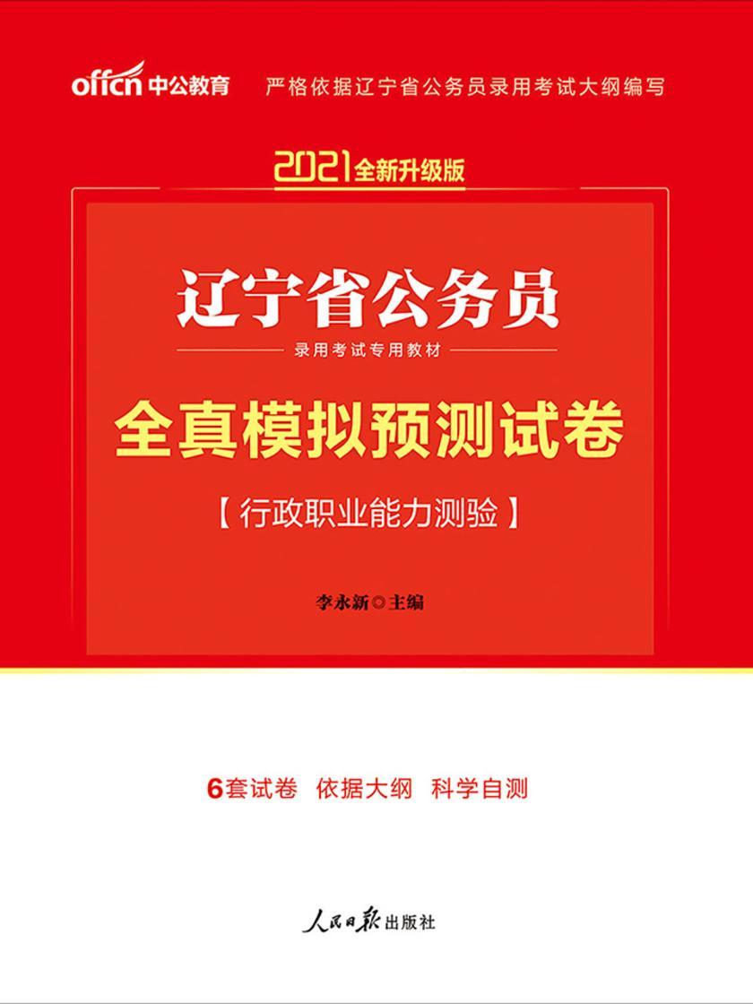 中公2021辽宁省公务员录用考试专用教材全真模拟预测试卷行政职业能力测验(全新升级)