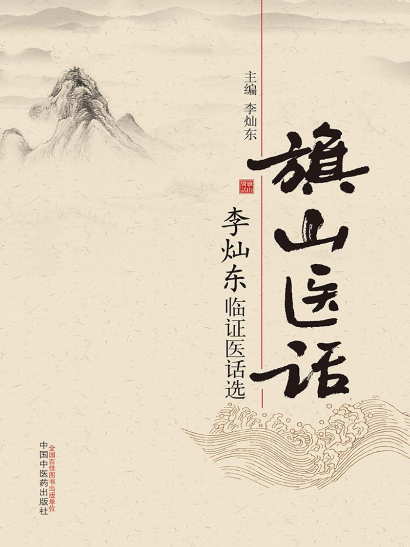 旗山医话:李灿东临证医话选