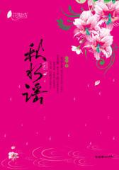秋水谣(试读本)
