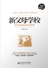 新父母学校:刘良华家庭教育讲演录(第二版)