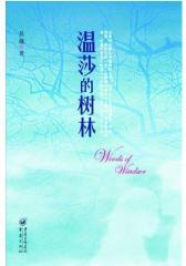 温莎的树林(试读本)