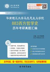 华南理工大学马克思主义学院883西方哲学史历年考研真题汇编