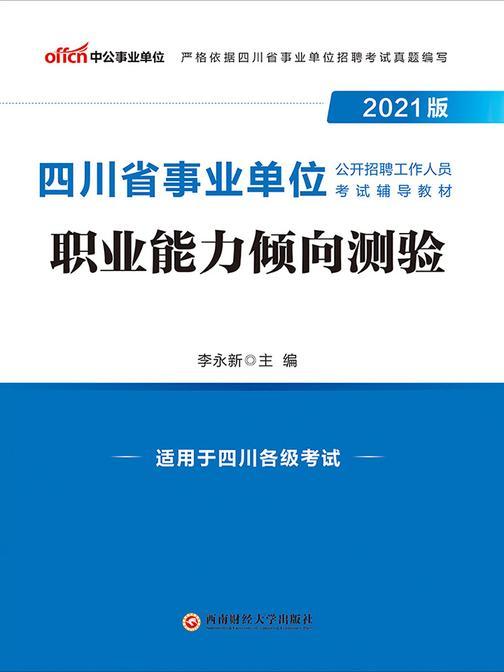 中公2021版四川省事业单位公开招聘工作人员考试辅导教材职业能力倾向测验