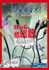 计算机世界 周刊 2012年15期(电子杂志)(仅适用PC阅读)