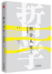 哲学人生:精装典藏本(试读本)