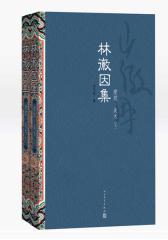 林徽因集:建筑 美术(上、下)(试读本)