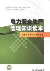 电力安全生产管理知识读本