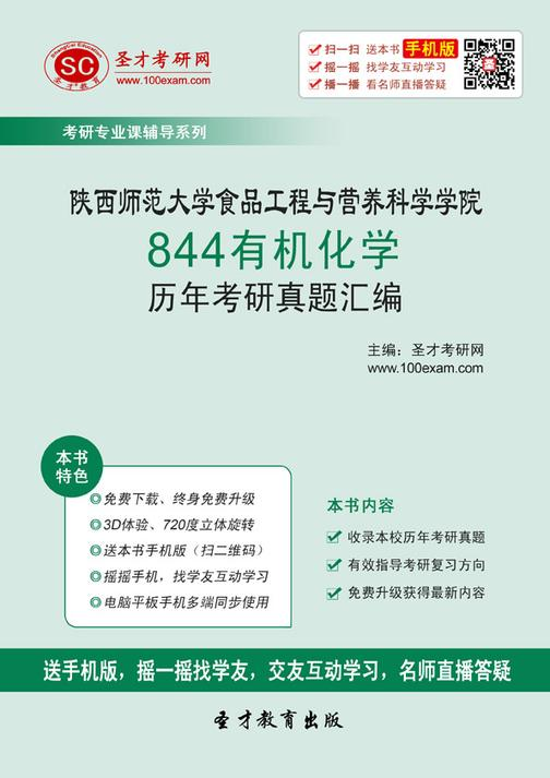 陕西师范大学食品工程与营养科学学院844有机化学历年考研真题汇编
