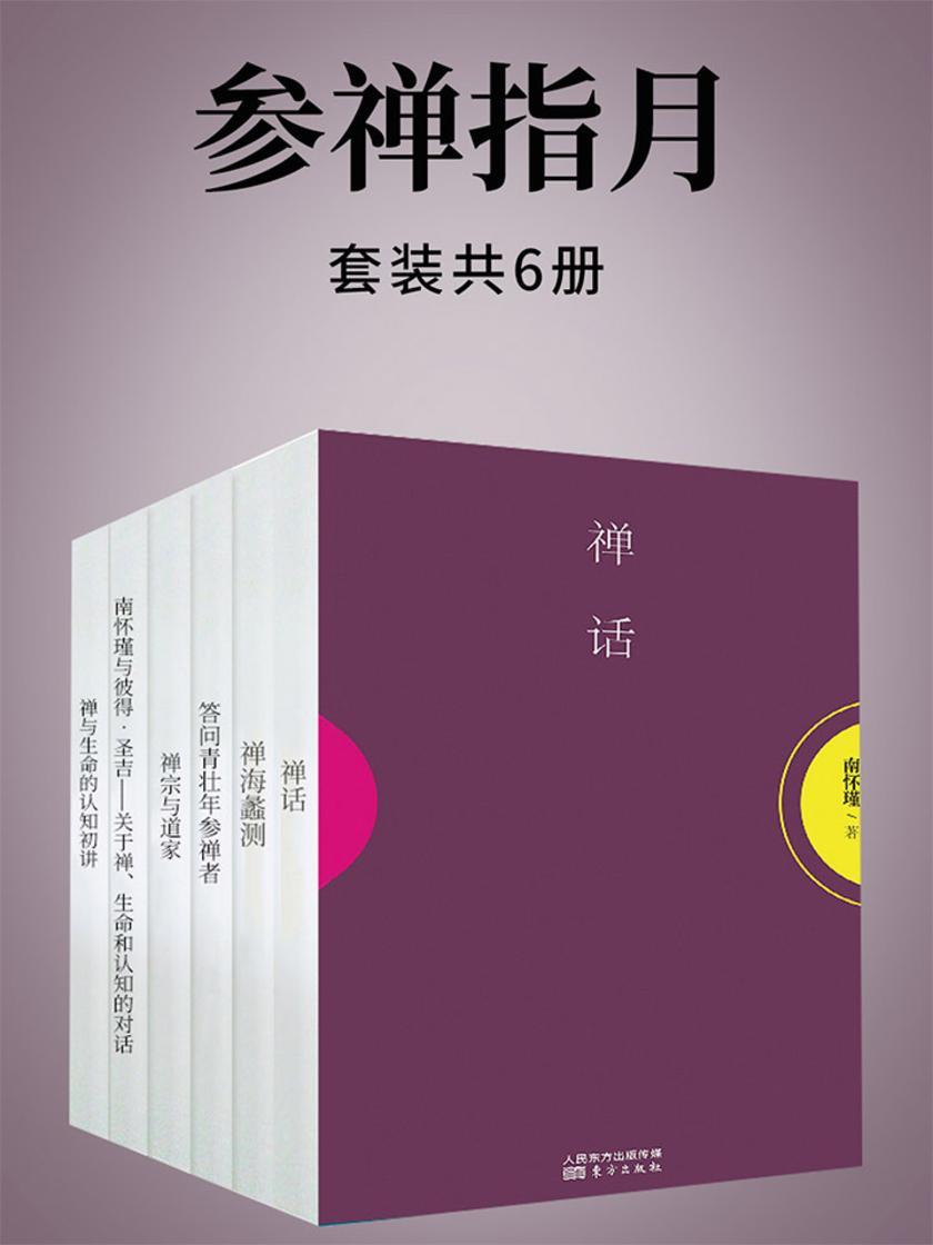 参禅指月(南怀瑾独家授权定本种子书)