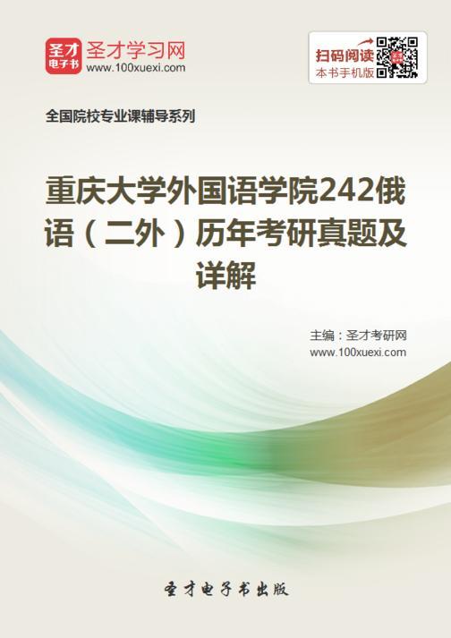 重庆大学外国语学院242俄语(二外)历年考研真题及详解