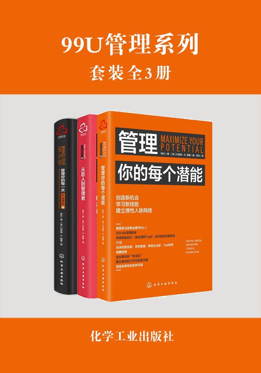 99U管理系列(套装共3册)