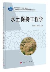 水土保持工程学(试读本)