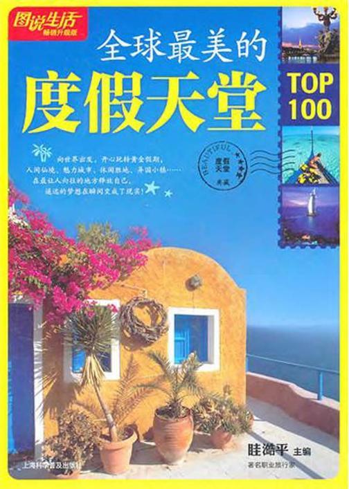 全球 美的度假天堂TOP100