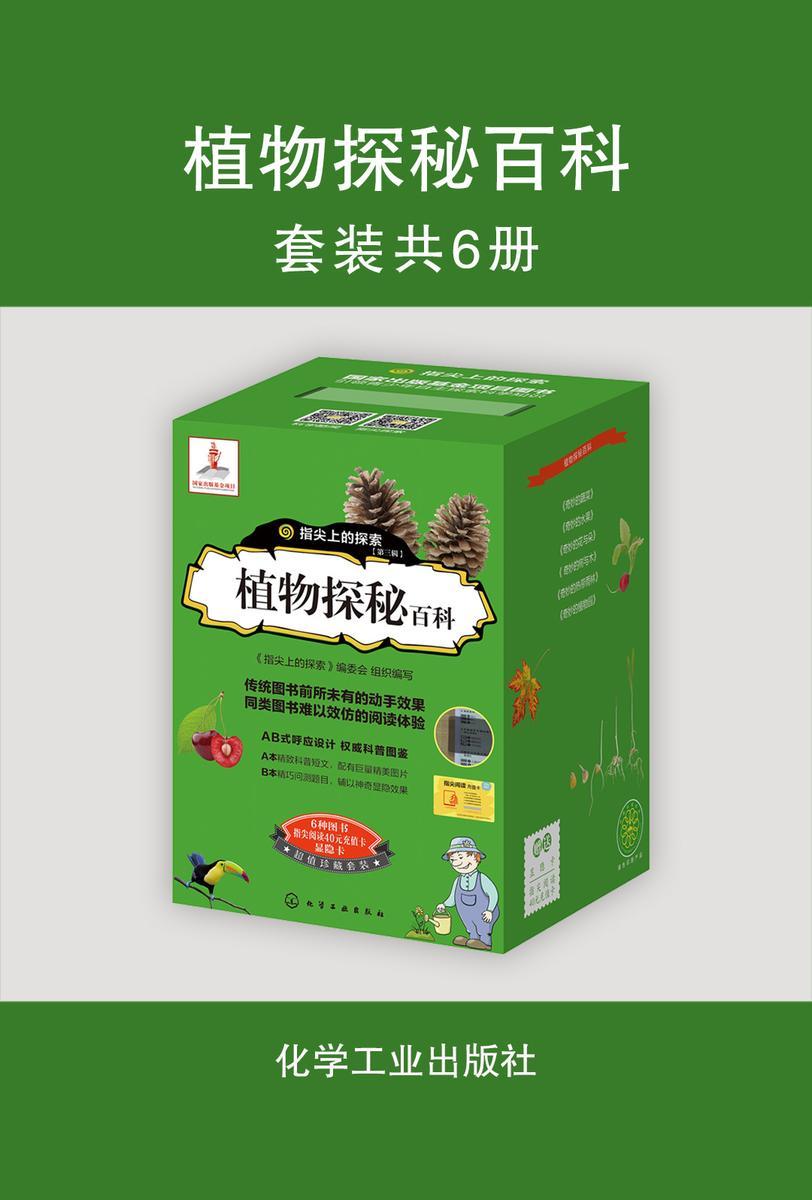 植物探秘百科(套装共6册)