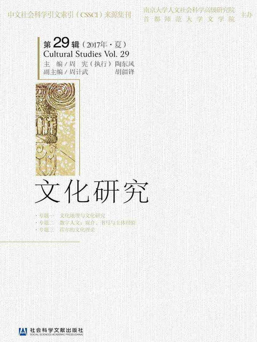 文化研究(第29辑/2017年·夏)