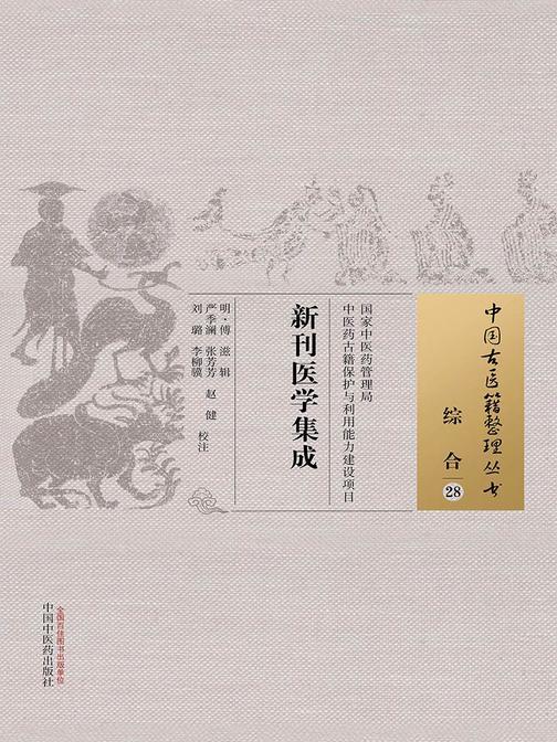 新刊医学集成