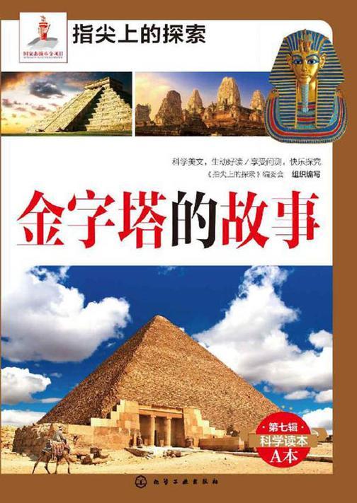 金字塔的故事
