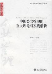 中国公共管理的重大理论与实践创新(仅适用PC阅读)