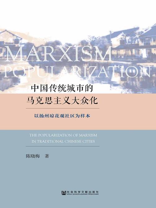 中国传统城市的马克思主义大众化:以扬州琼花观社区为样本
