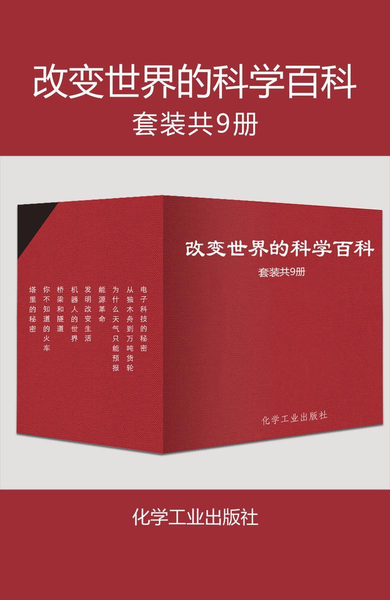 改变世界的科学百科(套装共9册)