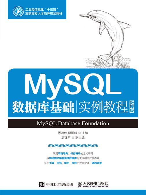 MySQL数据库基础实例教程(微课版)