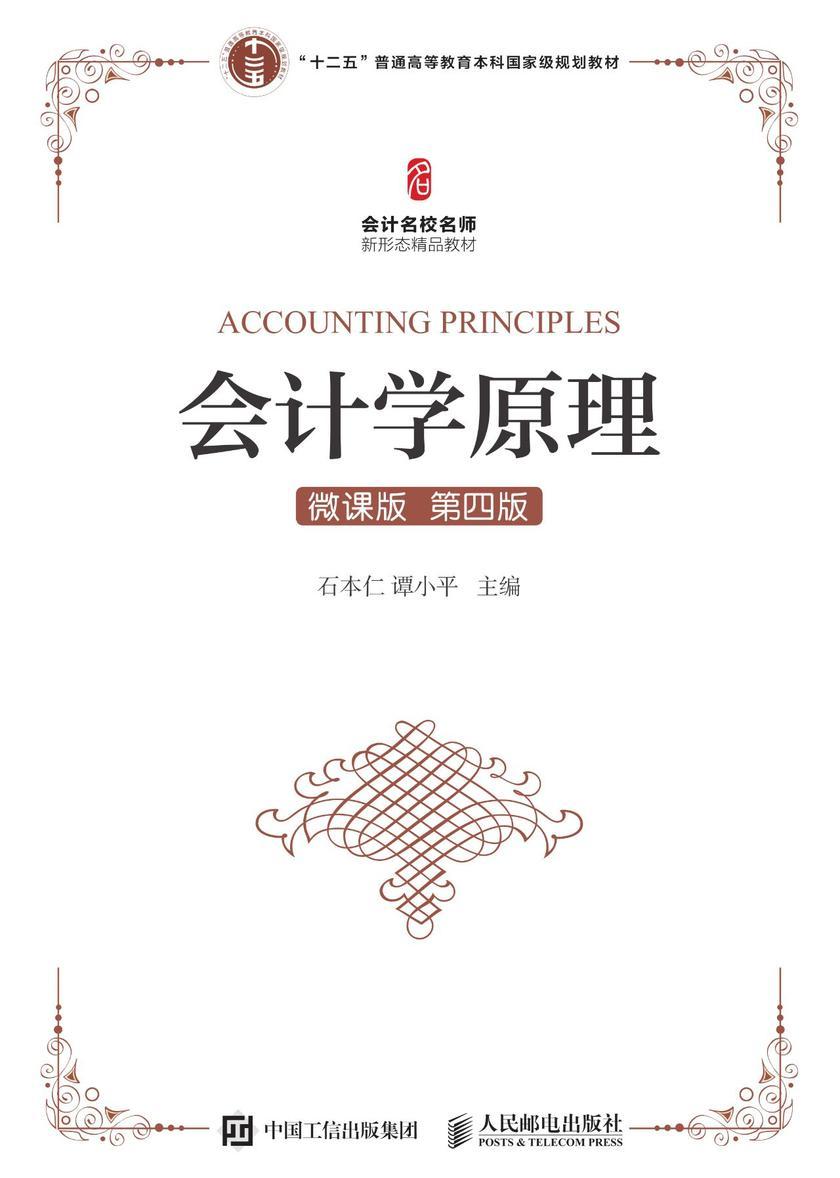 会计学原理(微课版 第四版)