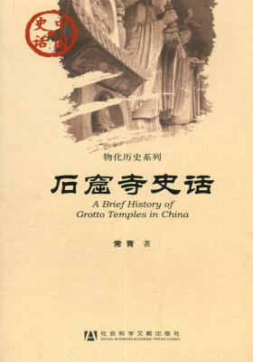 石窟寺史话