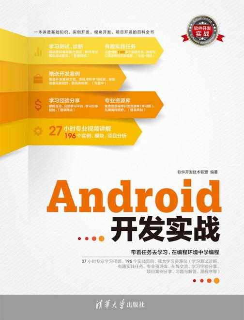 Android 开发实战