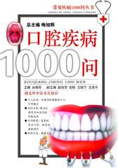 口腔疾病1000问(仅适用PC阅读)