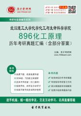武汉理工大学化学化工与生命科学学院896化工原理历年考研真题汇编(含部分答案)