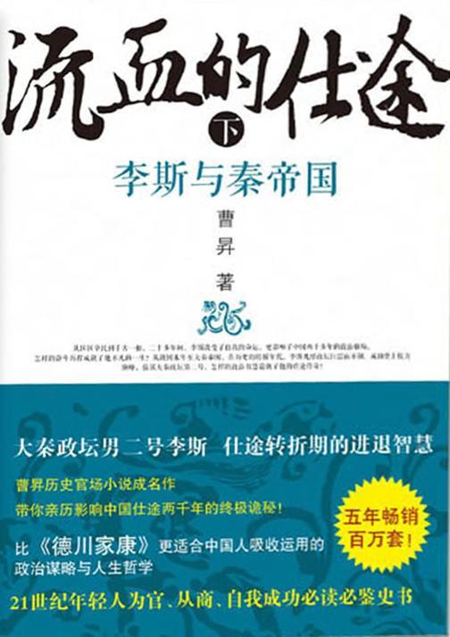 流血的仕途:李斯与秦帝国(下)