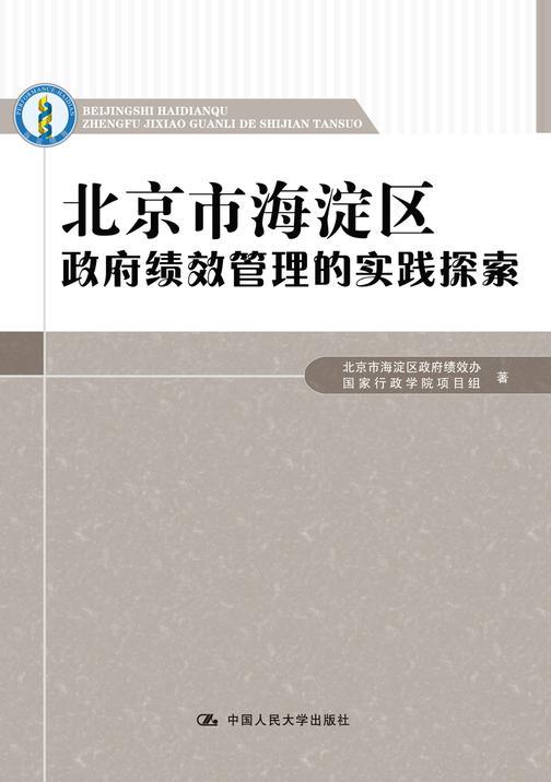 北京市海淀区政府绩效管理的实践探索