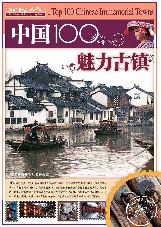 中国100魅力古镇(仅适用PC阅读)
