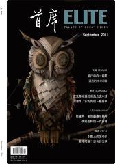 首席ELITE 月刊 2011年09期(电子杂志)(仅适用PC阅读)