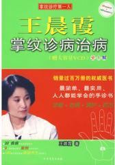 王晨霞掌纹诊病治病(赠大容量VCD)(试读本)