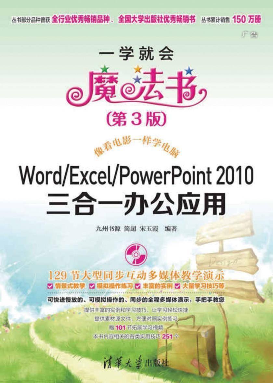 Word/Excel/PowerPoint 2010三合一办公应用(第3版)