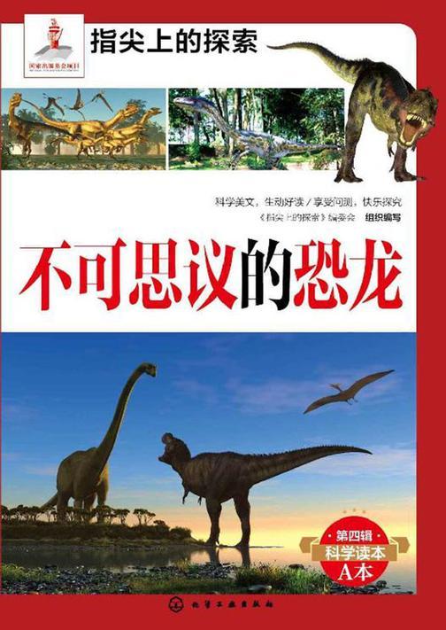 不可思议的恐龙